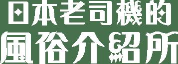 日本老司期的風俗紹介所