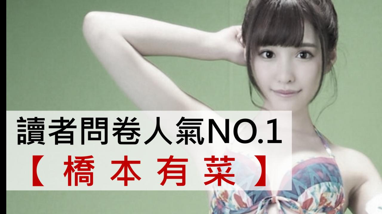 Av 女優 No 1 讀者問卷人氣no.1!橋本有菜! 日本老司機